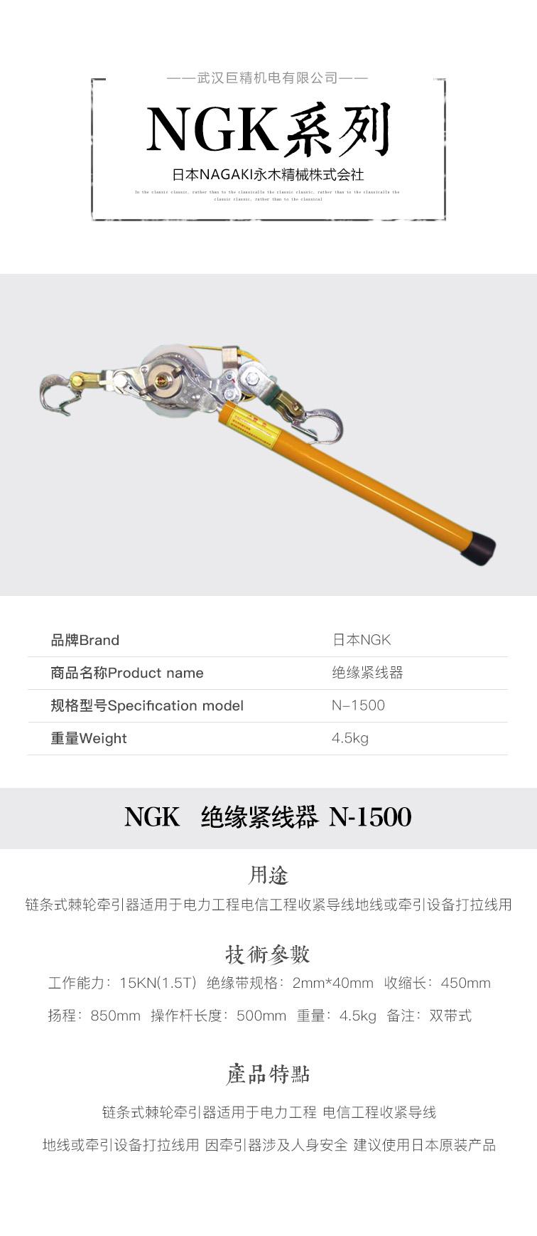 N-1500详情.jpg
