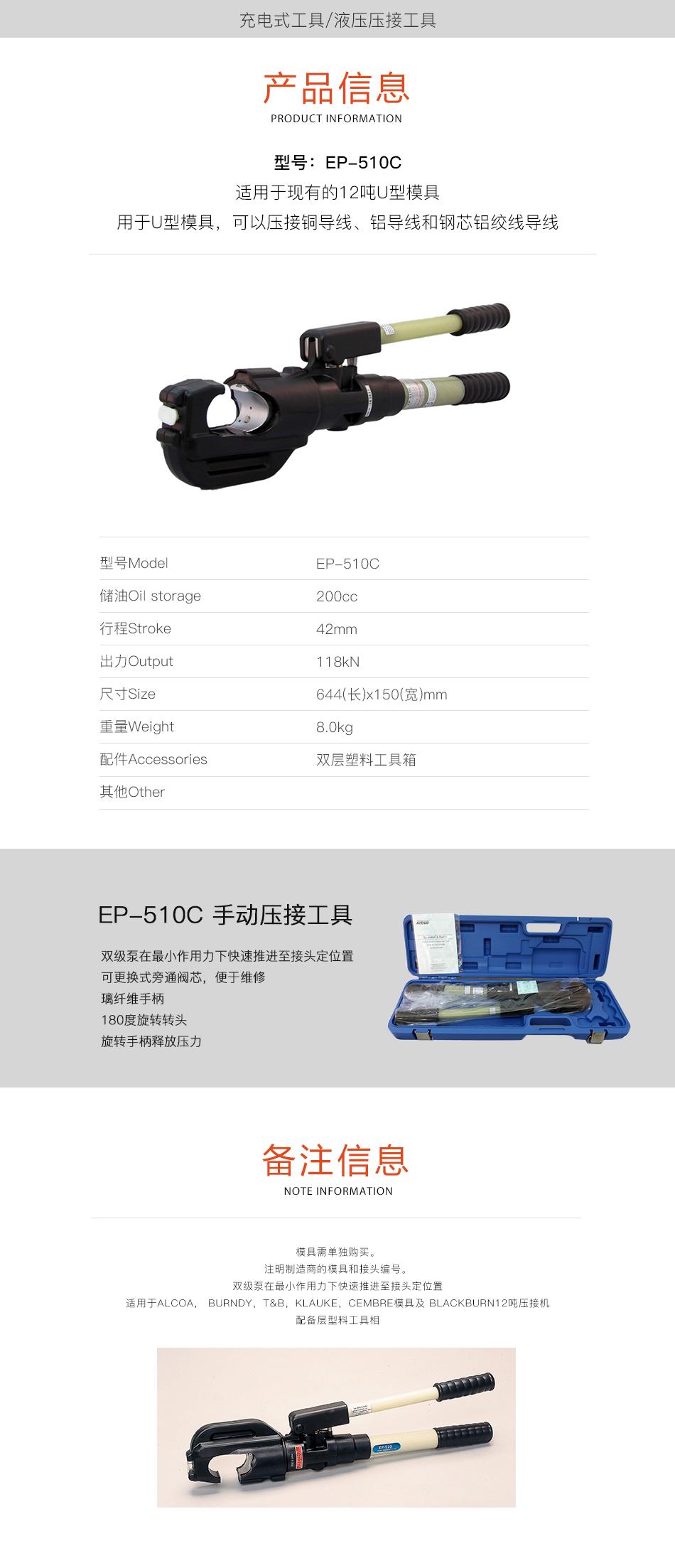 EP-510C.jpg